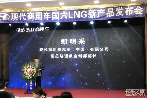 大连仲恒现代商用车创虎国六LNG新品发布会