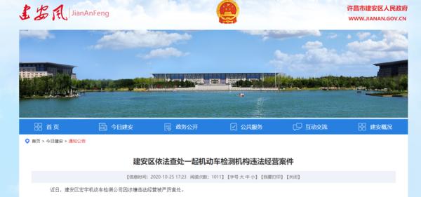 河南一运管局局长涉嫌职务犯罪被免职