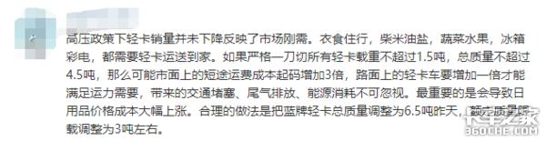 """广东围剿轻型货车""""大吨小标""""!蓝牌轻卡治理别成了""""喊口号"""""""