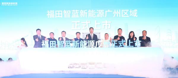现场交付400台!福田智蓝新能源广州区域正式上市