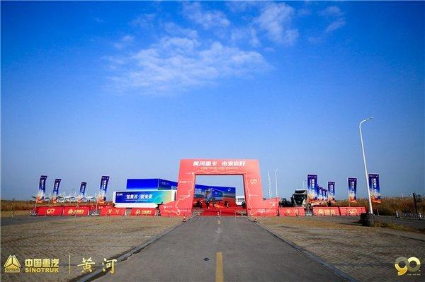 蓄势而发中国重汽黄河重卡溯源之旅正式开启