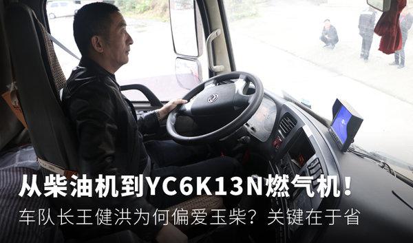 从柴油机到YC6K13N燃气机车队长为何偏爱玉柴?关键在于省