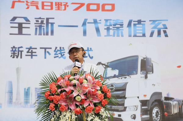 广汽日野700全新一代臻值系正式下线!