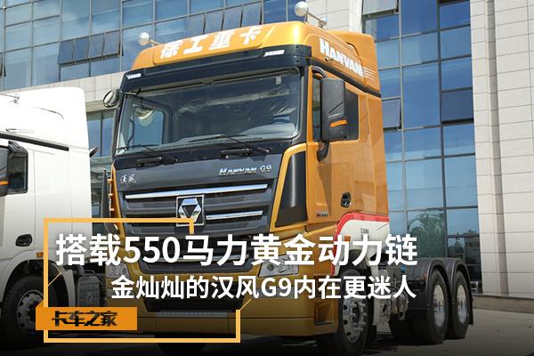 550马力黄金动力链金灿灿的汉风G9驾到