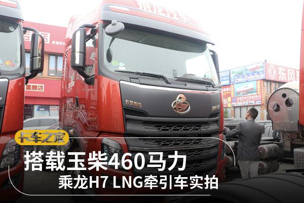 搭载玉柴460马力乘龙H7燃气牵引车实拍配1350升大气瓶!