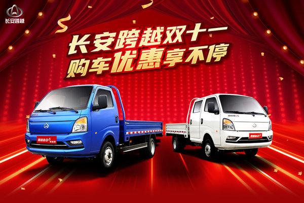 长安跨越者D5双十一钜惠最高优惠6800元还可抢半价购车权