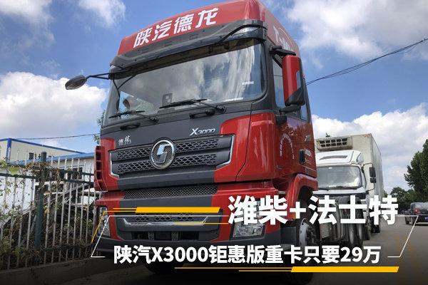 潍柴+法士特+汉德动力链,陕汽X3000钜惠版重卡只要29万