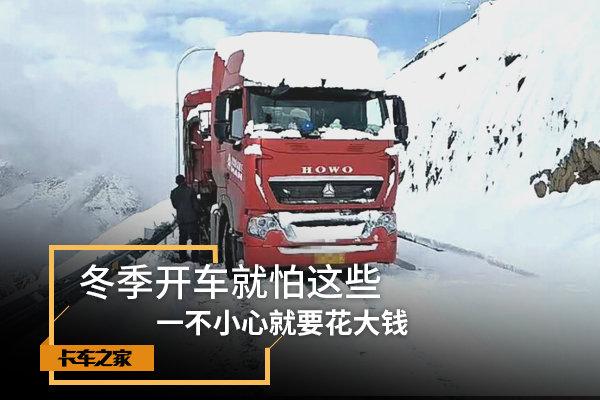 冬季开车就怕这些一不小心就要花大钱