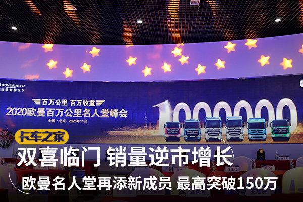 双喜临门销量逆市增长的同时欧曼名人堂再添新成员最高突破150万