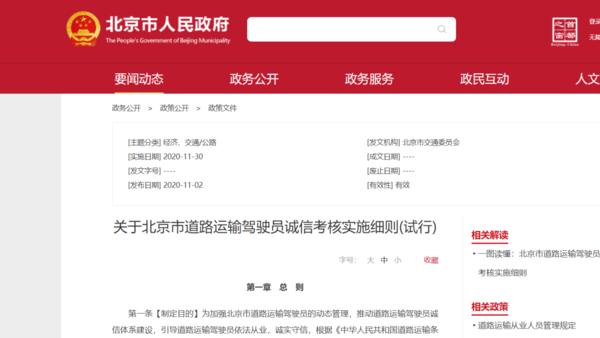 北京:卡友两次诚信不合格撤销从业资格