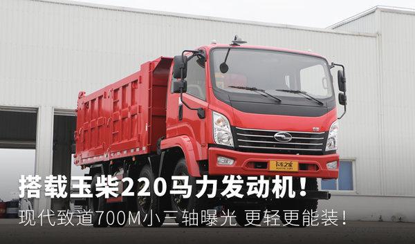 搭载玉柴220马力发动机现代致道700M小三轴更轻更能装