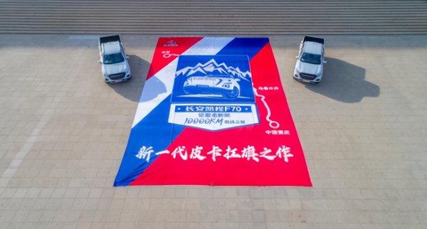 长安凯程F70'渝新欧'挑战之旅首季收官