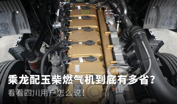 乘龙配玉柴燃气机到底有多省?看看四川用户怎么说!
