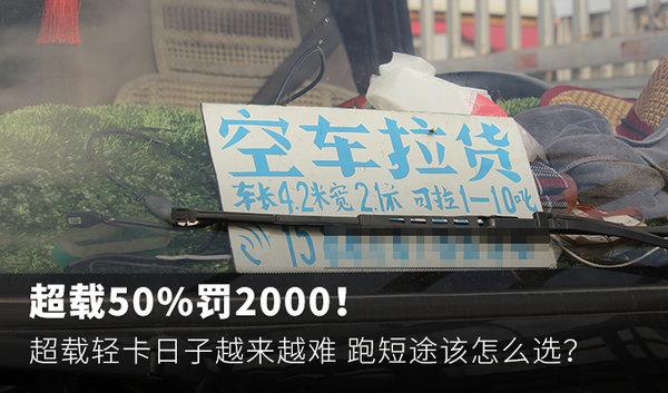 超载50%罚2000!超载轻卡日子越来越难跑短途该怎么选?