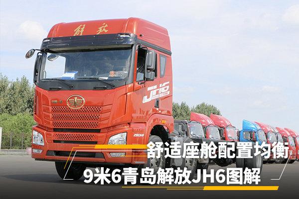 舒适座舱配置均衡9米6解放JH6载货图解绿通快运不在话下