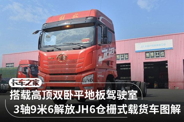 搭载高顶双卧平地板驾驶室3轴9米6解放JH6仓栅式载货车图解