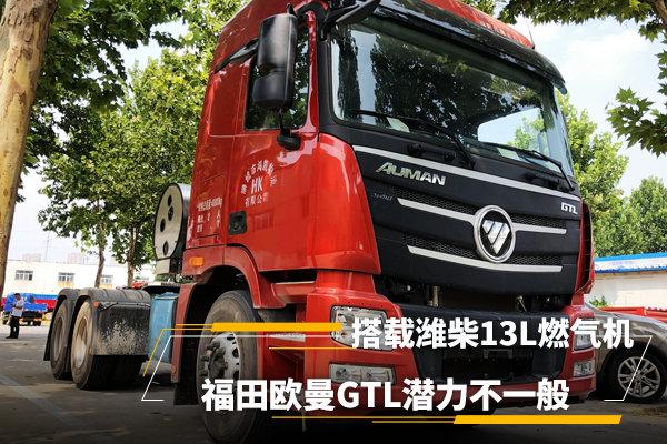 搭载潍柴13L燃气机,满足国六排放,福田欧曼GTL潜力不一般