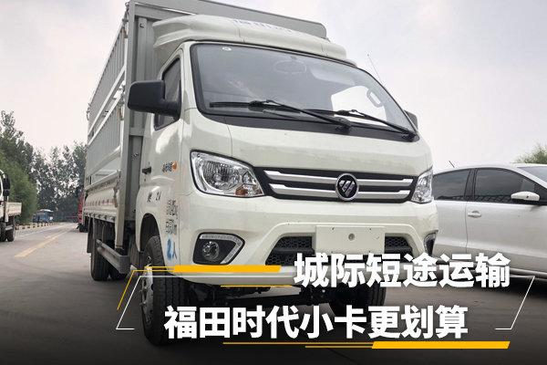 自重2.2吨能拉1.4吨货,城际短途运输,福田时代小卡更划算