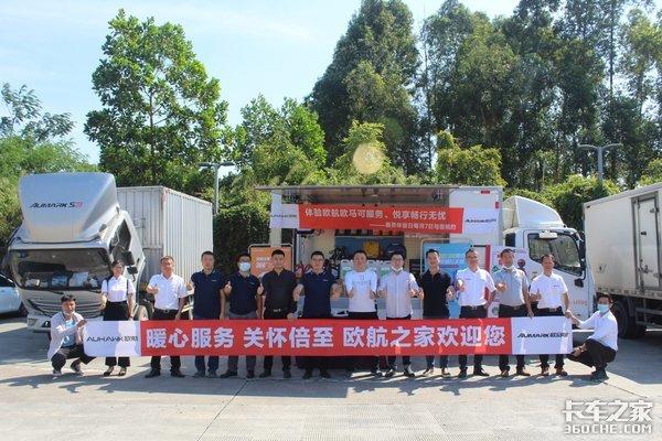 """服务体验日暖心再升级""""欧航之家""""广州火村服务站高价值服务助力"""