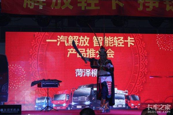 一汽解放智能轻卡产品推介会菏泽柳航站圆满成功