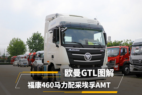 福康460马力配采埃孚AMT这款欧曼GTL还有什么亮点?