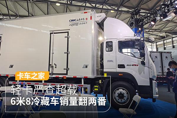 轻卡严查超载6米8冷藏车销量翻两番冷藏车市场有变化
