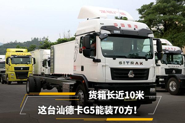 货箱长近10米这台国六汕德卡G5大单桥能装70方!