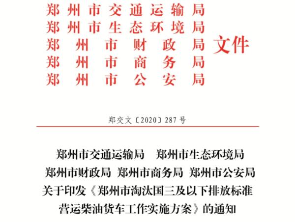 """逢""""三""""必检!郑州国三淘汰开始了超17000辆货车将无法上路"""