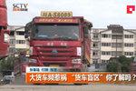 一家四口惨遭货车碾压身亡,最小的只有3岁,又是货车盲区惹的祸