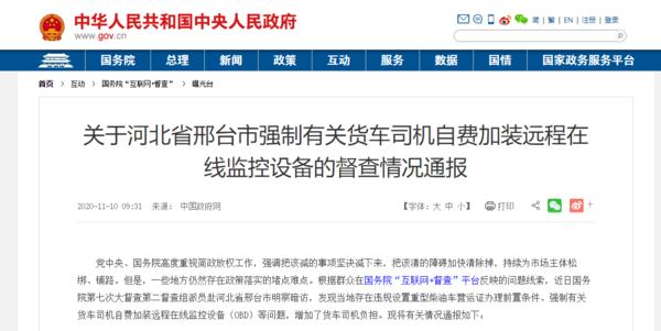 国务院为卡友发声点名批评对司机乱处罚乱收费等现象