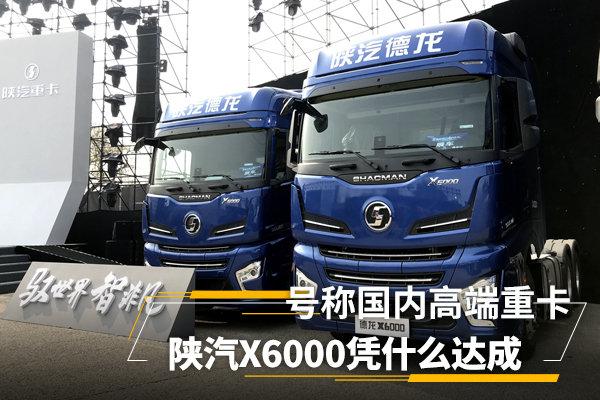 上市发布抢先评测!号称国内高端重卡陕汽X6000凭什么实力达成?