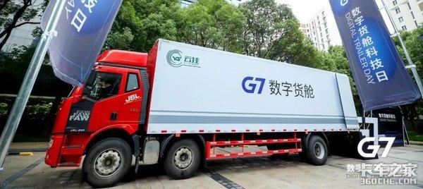 G7未来5年要实现资产规模100000台目标