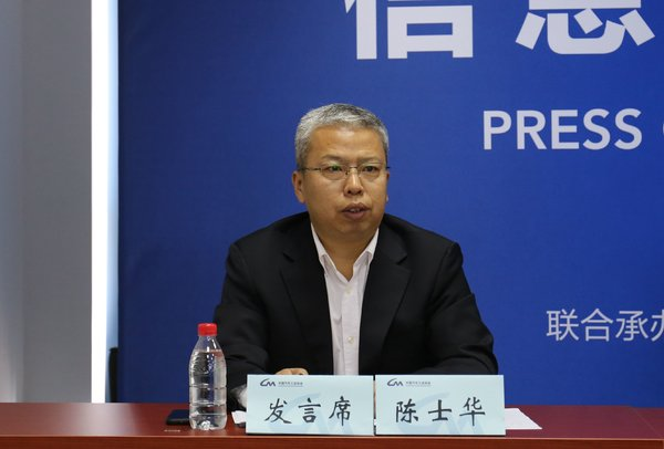 中国汽车工业协会月度信息发布会2020年11月在京召开
