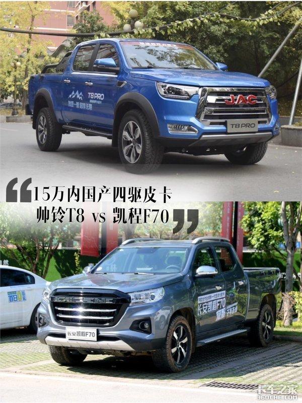 15万元内国产四驱皮卡,江淮帅铃T8和长安凯程F70你选谁?