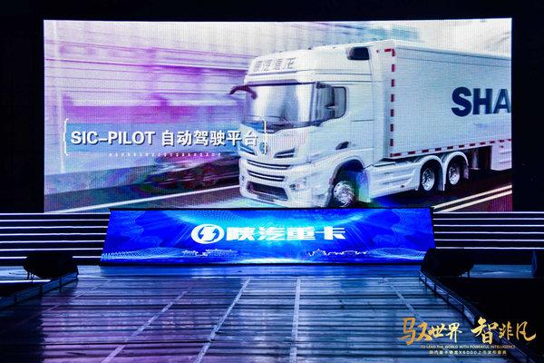 全新定义中国高端重卡陕汽重卡德龙X6000盛大发布