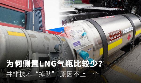 """为何侧置LNG气瓶比较少?并非技术""""掉队""""原因不止一个"""