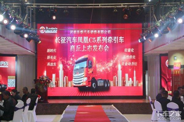 新时代新长征再出发长征凤凰C5系列牵引车商丘上市发布会