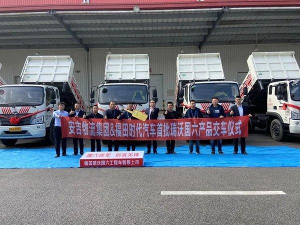 继百台瑞沃工程车后,再次购买7台福田瑞沃大金刚ES5国六工程车