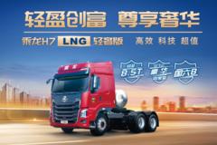 乘龙H7 LNG轻奢版牵引车重磅来袭!