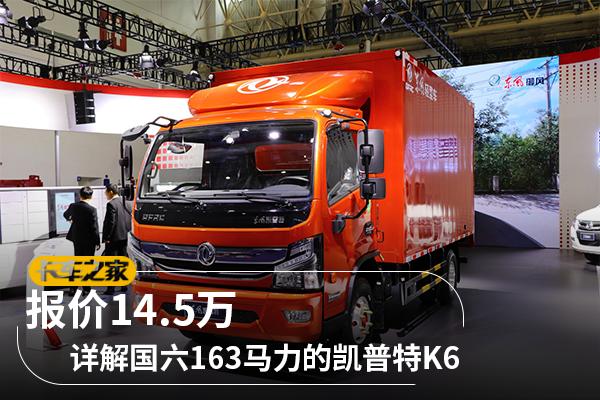 报价14.5万详解国六163马力的凯普特K6