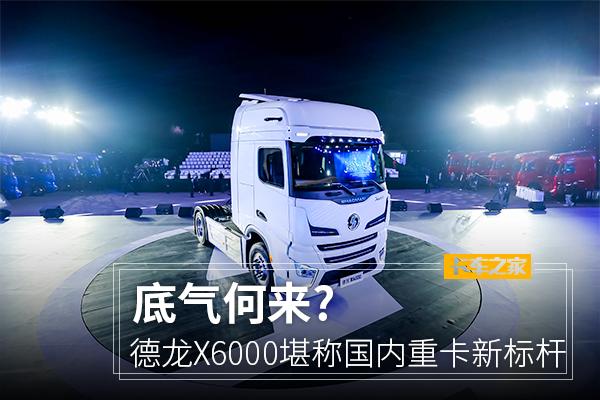 全新定义旗舰重卡陕汽德龙X6000真不只是说说而已