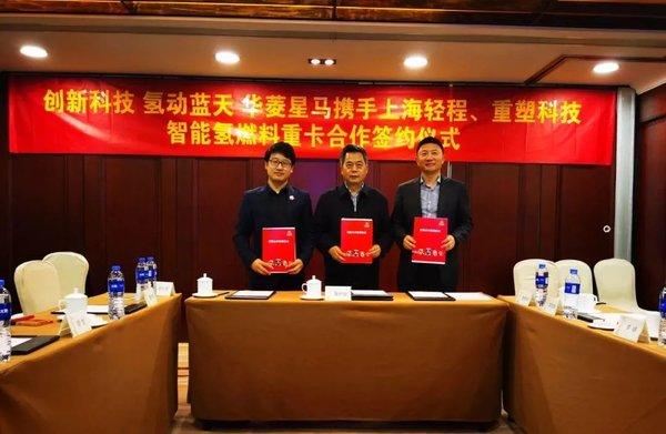 携手上海轻程、重塑科技华菱星马60台氢燃料电池重卡成功签约