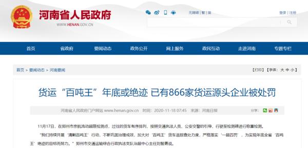 """河南""""百吨王""""年底或绝迹!866家货运源头被罚款1000多万"""
