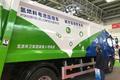 上汽轻卡氢燃料电池底盘环卫车首发上市