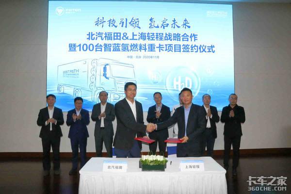 100台氢能源重卡只是开始看福田与上海轻程合作背后代表什么?