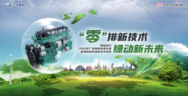 一汽解放将携重磅新品亮相2020第五届广州国际商用车展