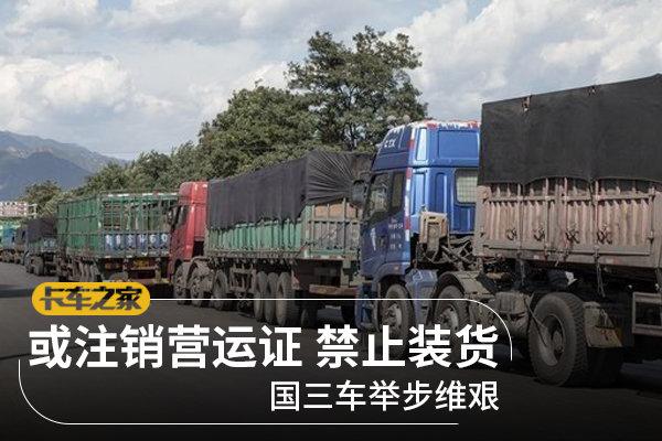 注销营运证禁用国三车装货限行区域进一步扩大国三车还有路走吗?
