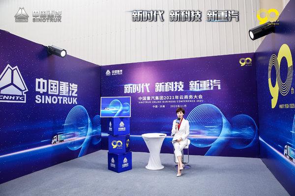 """""""新时代新科技新重汽""""中国重汽集团2021年云商务大会召开"""