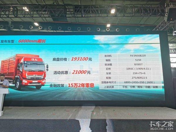 广州车展:领航ES7高顶双卧版华南上市时代第16.8万辆国六产品交付