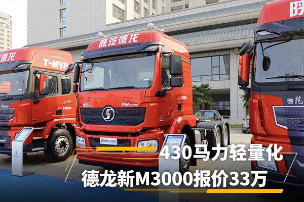 430马力轻量化版德龙新M3000报价33万!搞定多种工况